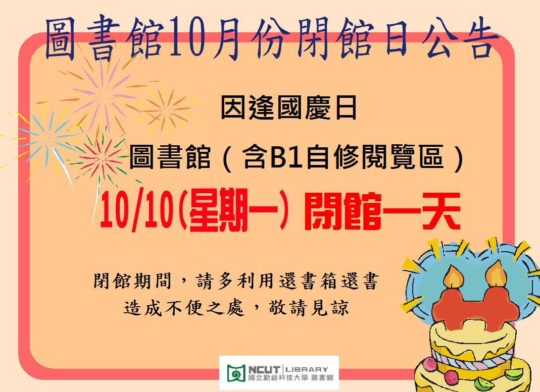 105國慶日.JPG